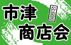 千葉県市原市【(有)佐久間住研】新築・建替え・リフォーム